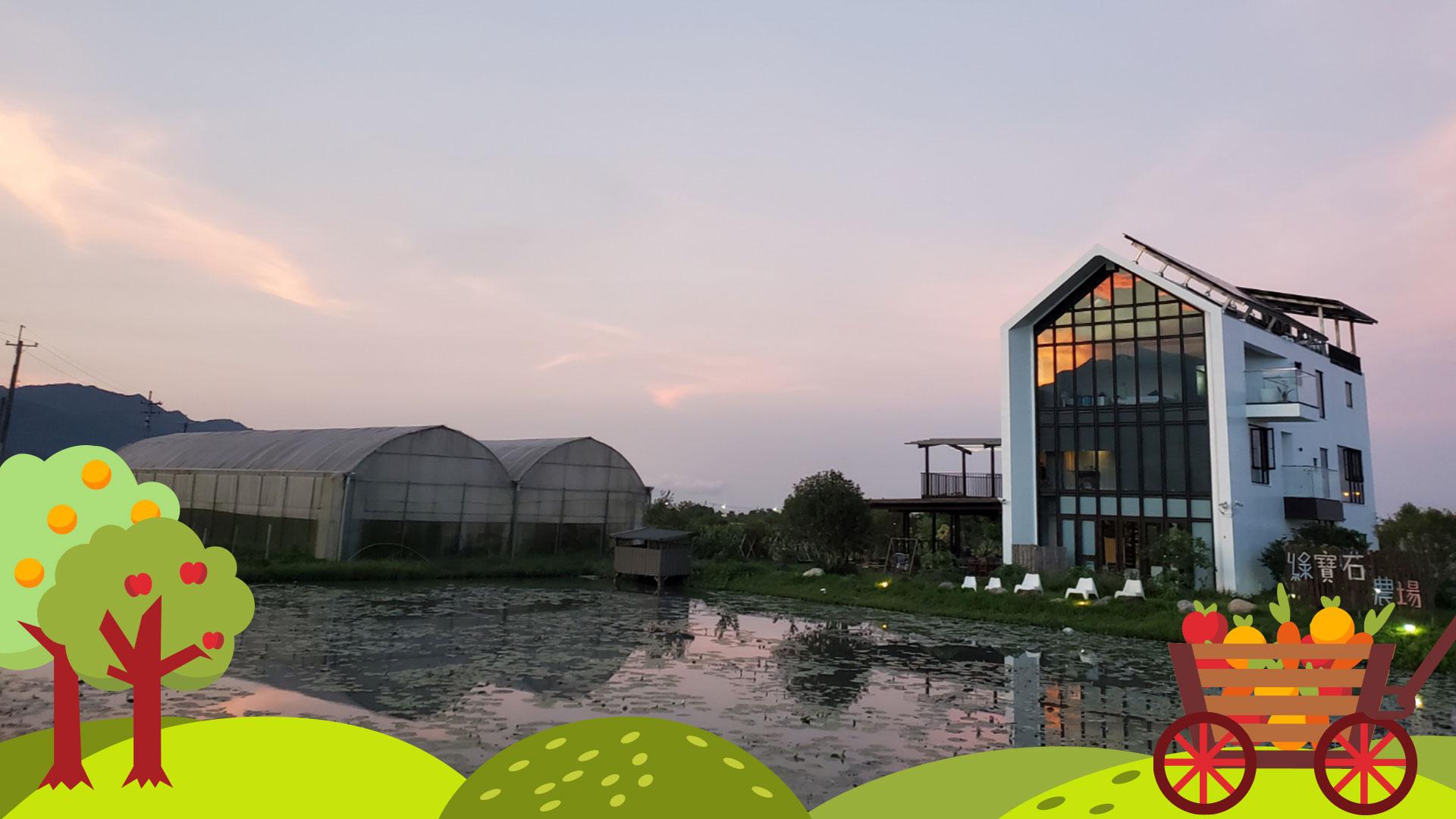 綠寶石有機休閒農場